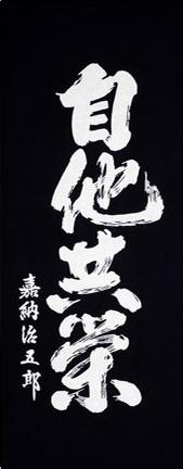 Jita Kyoei - tutti insieme per progredire