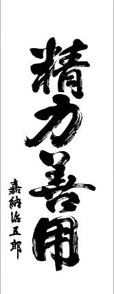 Seryoku Zenyo - il miglior impiego dell'energia